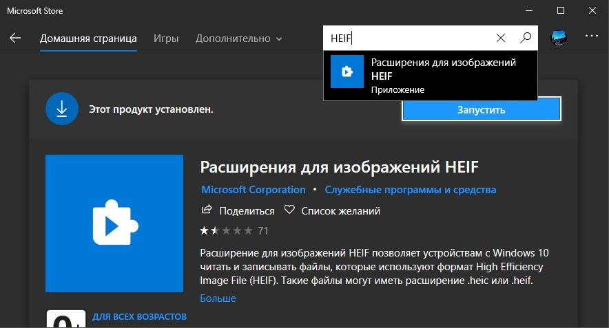 HEIF Image Extensions UWP