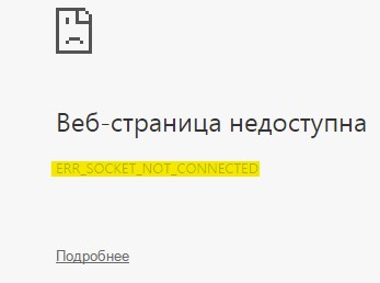 ошибка ERR_SOCKET_NOT_CONNECTED