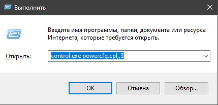 Электропитание control.exe powercfg.cpl,,3 Win+R