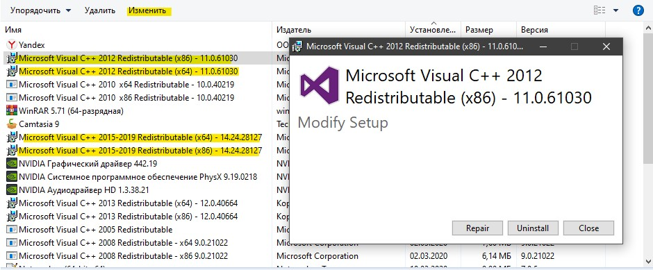 Microsoft Visual C++ Redistributable 2015 и 2012