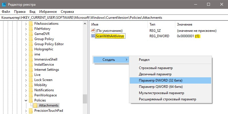 Отключить Attachment Manager ScanWithAntivirus