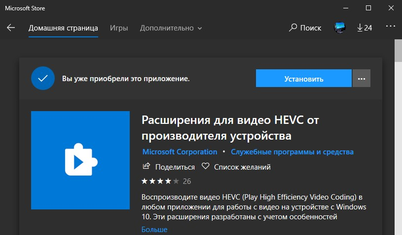 HEVCVideo