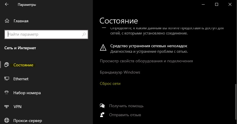 сброс сети Windows 10 2004