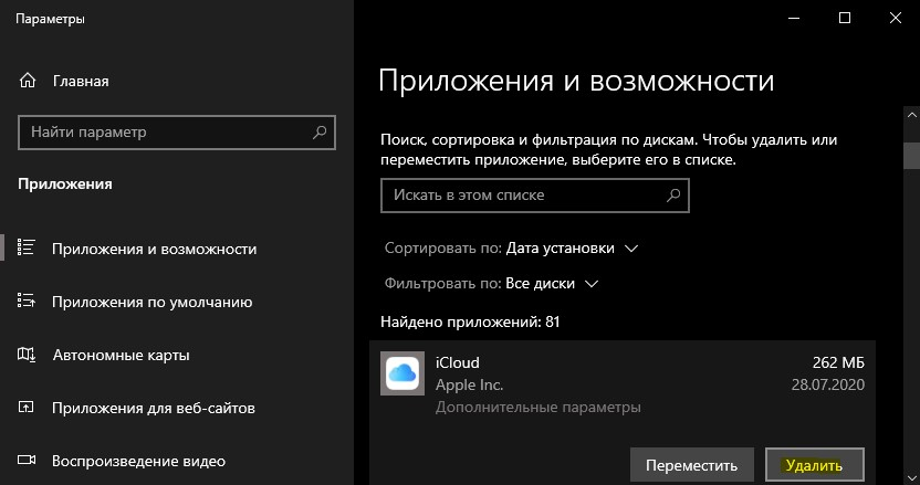удалить iCloud UWP из Windows 10