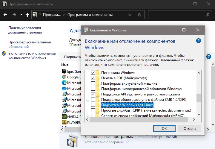подсистема линукс для Windows в компонентах