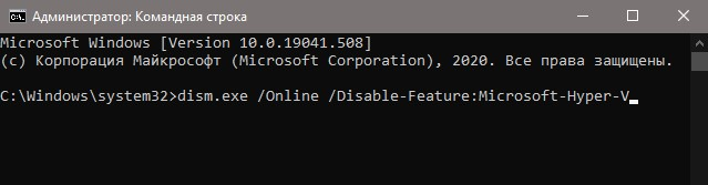 Disable Feature Microsoft HyperV