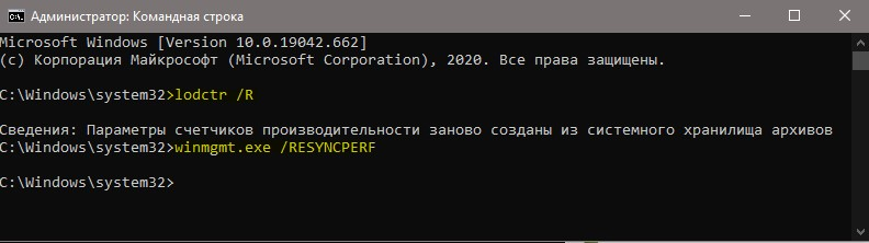 lodctr R winmgmt.exe RESYNCPERF