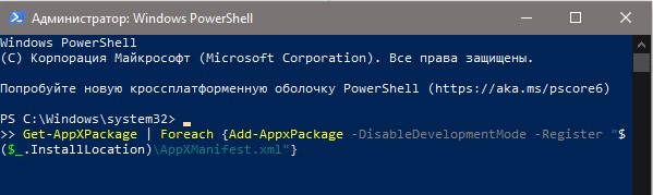 Get-AppXPackage Foreach Add-AppxPackage -DisableDevelopmentMode -Register InstallLocation AppXManifest.xml