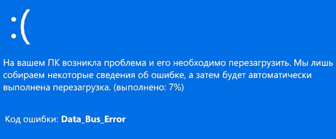 BSOD ошибка Data_Bus_Error Windows 10