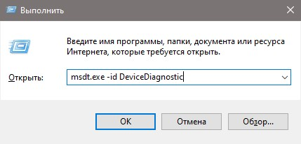 msdt.exe -id DeviceDiagnostic
